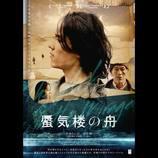 『蜃気楼の舟』予告映像&チラシビジュアル公開 舞踊家・田中泯がホームレス役に
