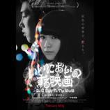 Vampillia出演、「MOOSIC LAB 2015」グランプリ受賞作『いいにおいのする映画』劇場公開決定
