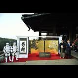 『スター・ウォーズ』アートが世界遺産清水寺でお披露目 SWシリーズ6作品の地上波放送も決定