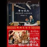 『キャロル』映画化に合わせて原作小説発売へ カバーにはエドワード・ホッパーの絵画が