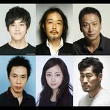 松坂桃李、リリー・フランキー、椎名桔平『秘密 THE TOP SECRET』出演へ