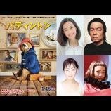 木村佳乃、古田新太ら『パディントン』吹替版追加キャスト決定 新ポスタービジュアルも公開