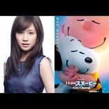 前田敦子、映画『I LOVE スヌーピー』にコメント「感情表現が豊かで、とにかくかわいい!」