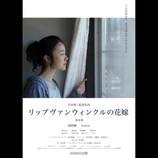 岩井俊二監督、最新作『リップヴァンウィンクルの花嫁』全国公開決定 黒木華、綾野剛ら出演へ