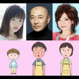 劇場版『ちびまる子ちゃん』追加ゲスト声優発表 高橋克美、清水ミチコ、森迫永依らが参加へ
