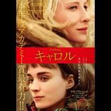 『キャロル』予告編とポスター公開 ケイト・ブランシェットとルーニー・マーラが見つめ合う