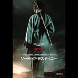 『グリーン・デスティニー』続編、Netflixで配信決定 ミシェル・ヨーらがワイヤーアクションを披露