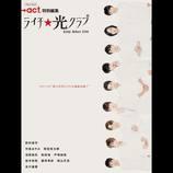 野村周平、間宮祥太朗らの撮り下ろしグラビアも 『ライチ☆光クラブ』を『+act.』が総力特集