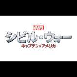 『シビル・ウォー/キャプテン・アメリカ』、全米公開に一週間先がけ2016年4月29日に公開