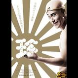 """松山ケンイチ、坊主頭とパンツ一丁姿で""""山田太郎""""に!? 実写版『珍遊記』ビジュアル公開へ"""