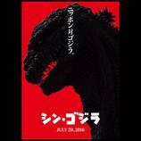 庵野秀明と樋口真嗣がタッグを組んだ『シン・ゴジラ』メインビジュアル&特報映像公開へ
