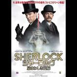 カンバーバッチ主演『SHERLOCK/シャーロック』特別編の予告映像公開へ