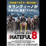 タランティーノ最新作『ヘイトフル・エイト』 S・L・ジャクソンらキャスト勢揃いのポスター公開