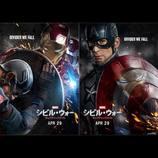 『シビル・ウォー/キャプテン・アメリカ』特報が公開に 二分するアベンジャーズの戦い描く