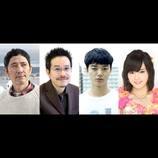 Netflixドラマ『火花』追加キャスト発表 染谷将太、小林薫、田口トモロヲら参加