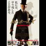 『Mr.ホームズ 名探偵最後の事件』公開決定 イアン・マッケランが93歳のホームズに