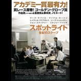 GG賞主要3部門ノミネート『スポットライト 世紀のスクープ』、ティザービジュアル公開