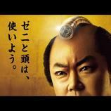 ジャニーズWEST重岡大毅、『殿、利息でござる!』に阿部サダヲの息子役で出演決定