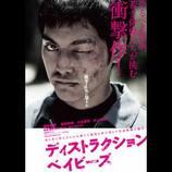 片目が腫れ上がった柳楽優弥の姿が 『ディストラクション・ベイビーズ』ティザービジュアル公開