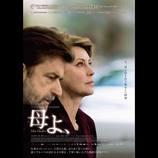ナンニ・モレッティ最新作『母よ、』予告編公開 映画監督の主人公が母親の余命宣告に直面する