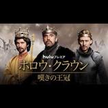 シェイクスピア戯曲ドラマ『ホロウ・クラウン/嘆きの王冠』Huluで独占配信開始