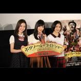 4DXホラー『ボクソール★ライドショー』初体験に岡本夏美ら驚愕「たくさんの仕掛けにびっくり」