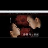 """""""最後の昼ドラ""""が見せる究極の愛憎劇ーー『新・牡丹と薔薇』と脚本家・中島丈博の凄味とは"""