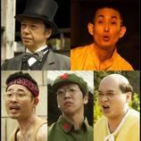 板尾創路、今野浩喜らが『珍遊記』に出演へ 板尾「最高にくだらない映画が出来たじゃないか!!」
