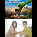 Kiroro「Best Friend」が『アーロと少年』のEDソングに決定 15年振りの再録映像も公開へ