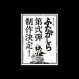 松山ケンイチが豪快な盗賊役を熱演した時代劇、『連続ドラマW ふたがしら』の第二弾が制作決定