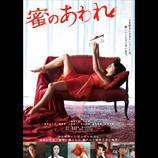 永瀬正敏、石井岳龍監督×二階堂ふみ主演『蜜のあわれ』に出演へ 予告編&チラシビジュアルも公開