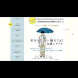 """桐山漣が新ドラマで演じる""""30歳の苦労人""""のリアリティ 役者キャリアから個性を読む"""