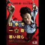 警官姿の綾野剛が手錠を掴む 白石和彌監督最新作『日本で一番悪い奴ら』ビジュアル公開