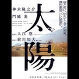 神木隆之介&門脇麦主演『太陽』、冬の山奥で撮影された場面写真とポスター公開