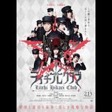 『ライチ☆光クラブ』予告編公開へ ナレーションはライチ役の声優・杉田智和が担当