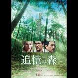 M・マコノヒー & 渡辺謙の初共演作『追憶の森』、日本公開日とポスタービジュアルが明らかに