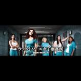 女囚たちの壮絶なバトル描く『ウェントワース女子刑務所』シーズン2配信開始へ