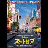 隠れミッキーも!? ディズニー・アニメーション『ズートピア』、遊び心満載の日本版ポスター公開