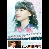 山本舞香主演『桜ノ雨』映画版ミュージックビデオ公開 楽曲と共に本編メイキング映像も