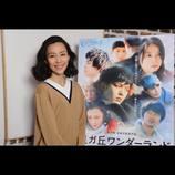 木村佳乃、自身も出演する『星ガ丘ワンダーランド』主題歌担当に 約15年ぶりに歌声披露