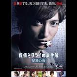 玉木宏主演『探偵ミタライの事件簿 星籠の海』特報公開 事件解決のヒントとなるキーワードも
