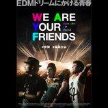 EDMシーンが舞台の青春映画 ザック・エフロン主演『WE ARE YOUR FRIENDS』公開へ