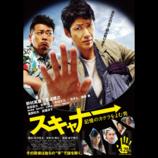 野村萬斎と宮迫博之が共演『スキャナー 記憶のカケラをよむ男』ポスタービジュアル公開