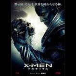 """『X-MEN:アポカリプス』ポスタービジュアル&予告映像公開 史上最強の""""神""""ミュータント登場"""