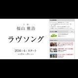福山雅治、月9ドラマ『ラヴソング』はターニングポイント作に? 役者キャリアから探る