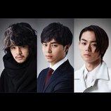『デスノート 2016』に東出昌大、池松壮亮、菅田将暉が出演決定