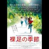 第88回アカデミー賞外国語映画賞ノミネート作『裸足の季節』、ティザービジュアル公開