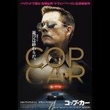 ケヴィン・ベーコンが悪徳保安官を演じる『COP CAR/コップ・カー』予告編公開