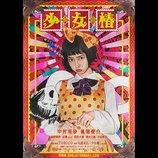 カルト漫画『少女椿』が中村里砂主演で映画化決定 風間俊介、SuGの武瑠らと共演へ