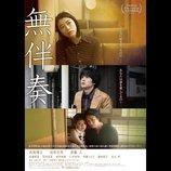 成海璃子主演『無伴奏』本ビジュアル公開 仙台に実在したバロック喫茶が背景に